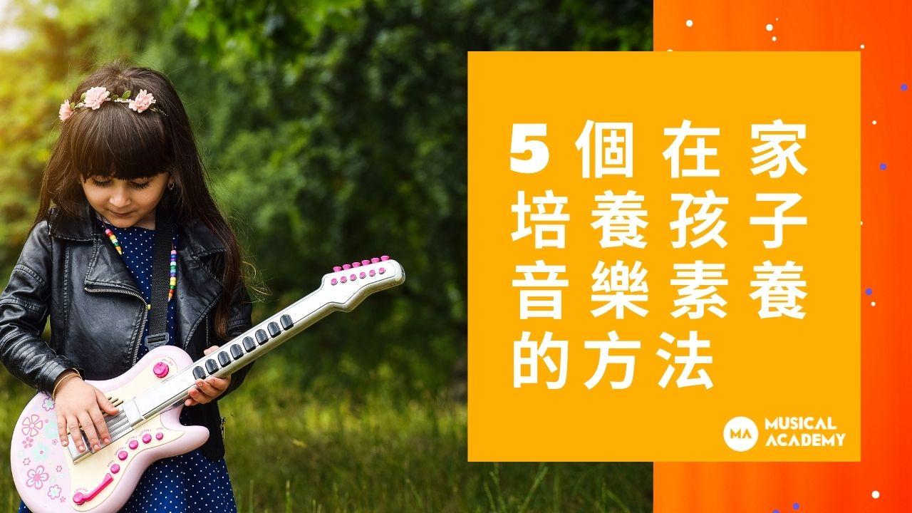 五個在家培養孩子音樂素養的方法
