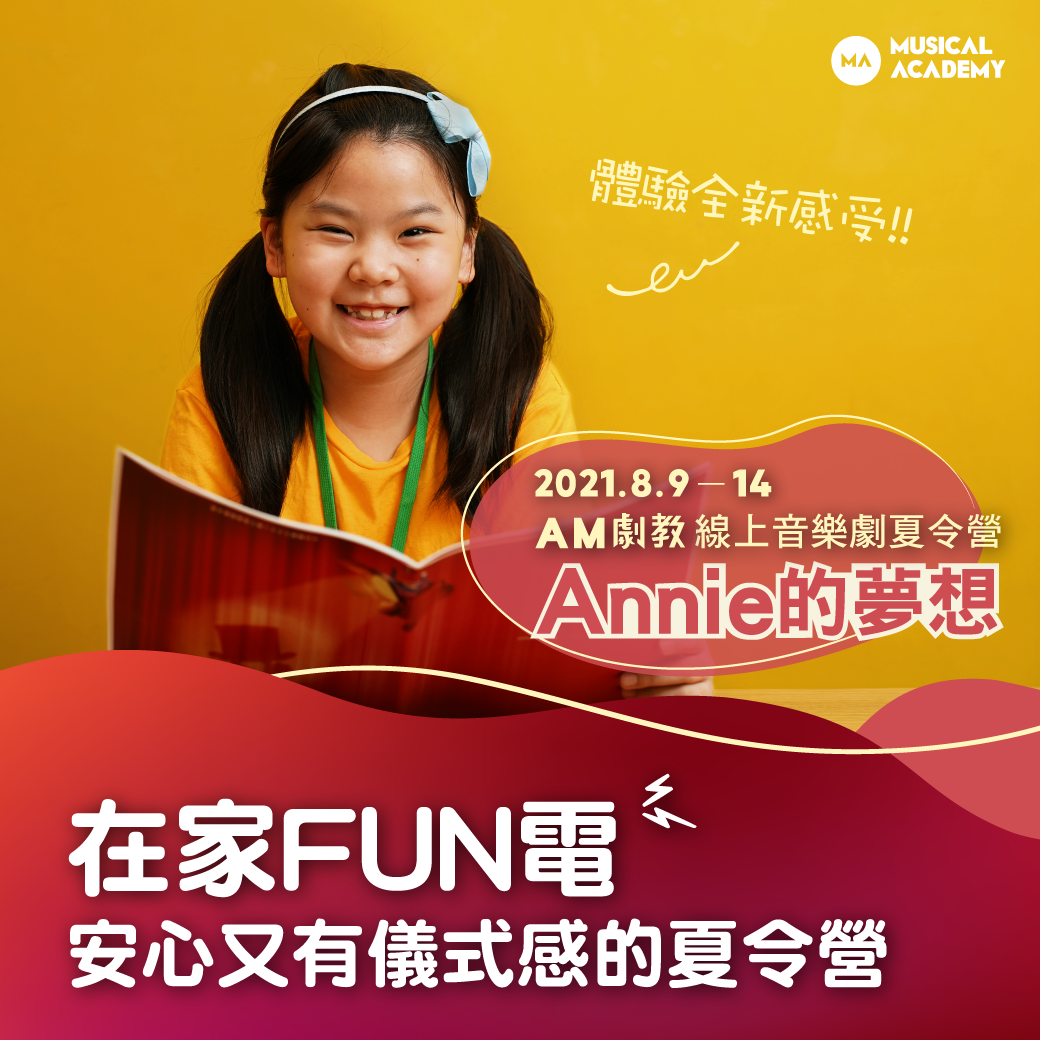 【AM劇教2021音樂劇夏令營】開課啦