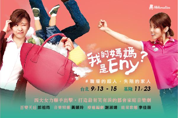 能量歌姬李佳薇,扮移工挑戰音樂劇! 《我的媽媽是Eny?》9月台北城市舞台星光開演
