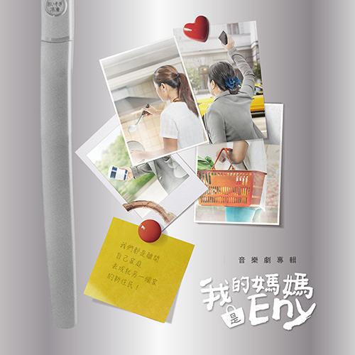 《我的媽媽是Eny》音樂劇CD專輯首演大獲好評