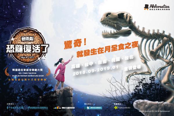 恐龍復活了