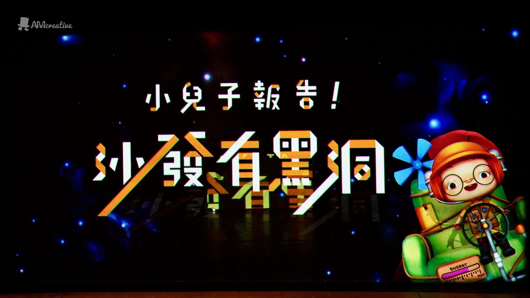 台灣首部動畫音樂劇《 #小兒子報告! #沙發有黑洞》將於6月首演