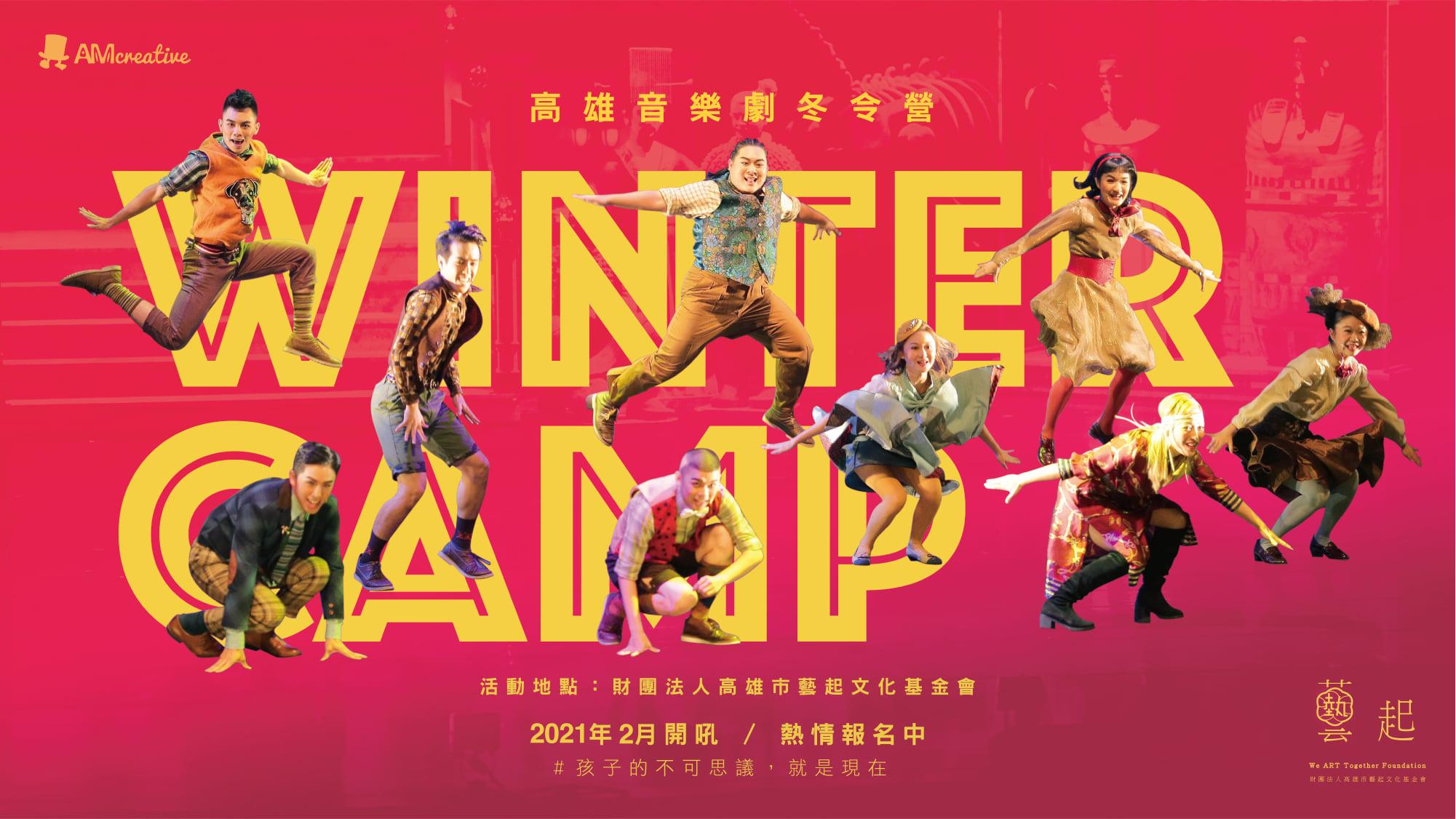 2021 AM創意 高雄音樂劇冬令營