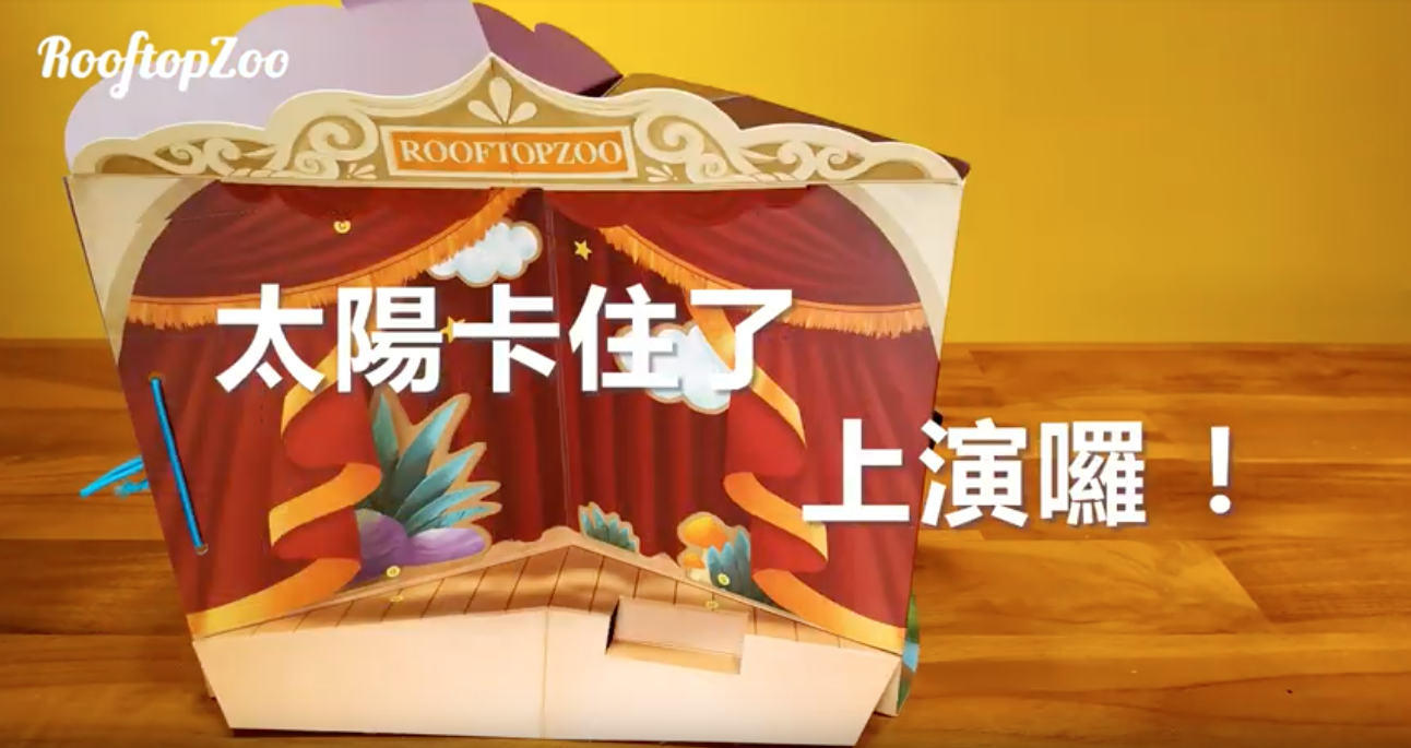 2018 立體環遊劇場開箱!